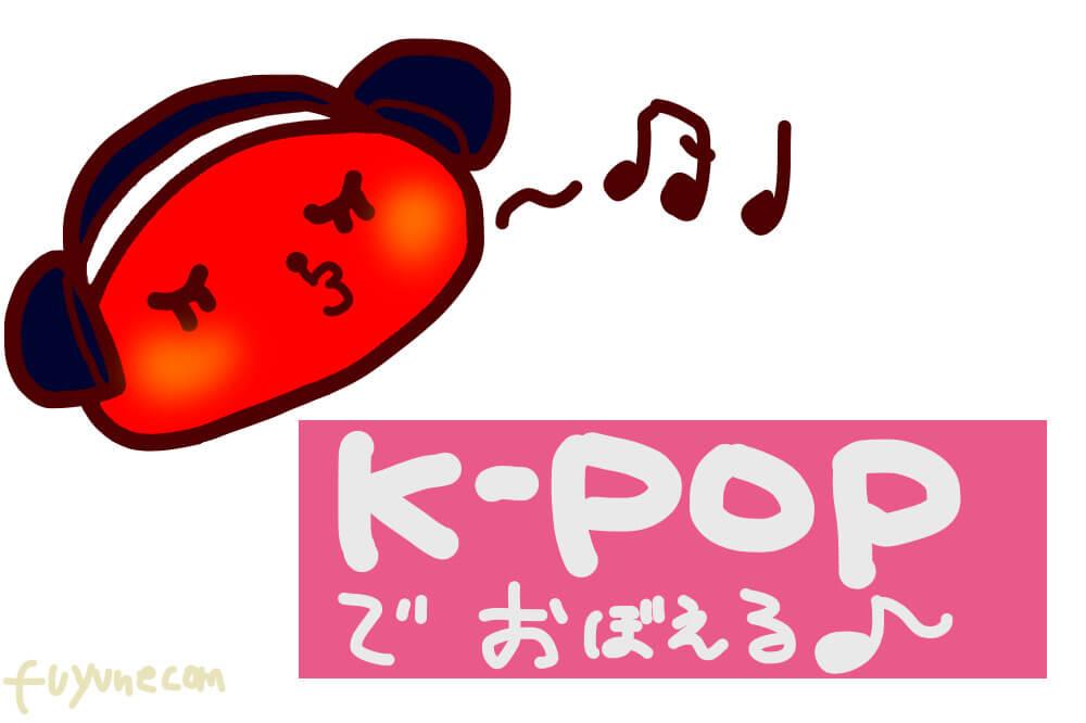 K-popで覚える