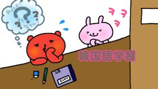 ✅ 韓国語学習