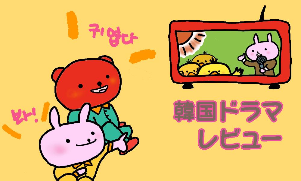 ★韓国ドラマレビュー